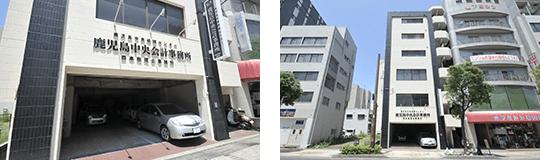 鹿児島中央会計事務所の外観・周辺写真