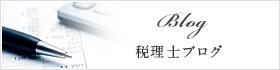鹿児島の税理士ブログ