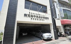 鹿児島中央会計事務所外観
