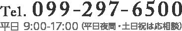 Tel.099-297-6500 平日 9:00-17:00(平日夜間・土日祝は応相談)