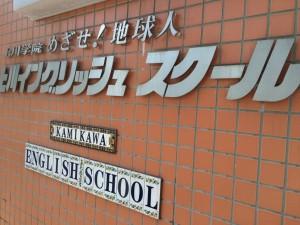 上川イングリッシュスクール 様