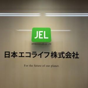 日本エコライフ株式会社 様