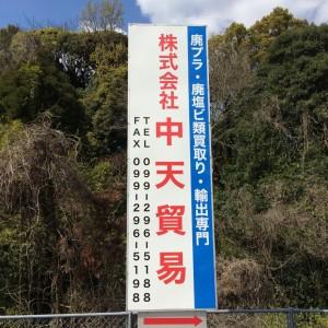 株式会社内田通商・株式会社中天貿易 image2