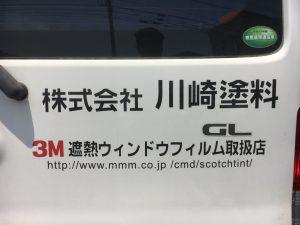 株式会社川崎塗料 image3